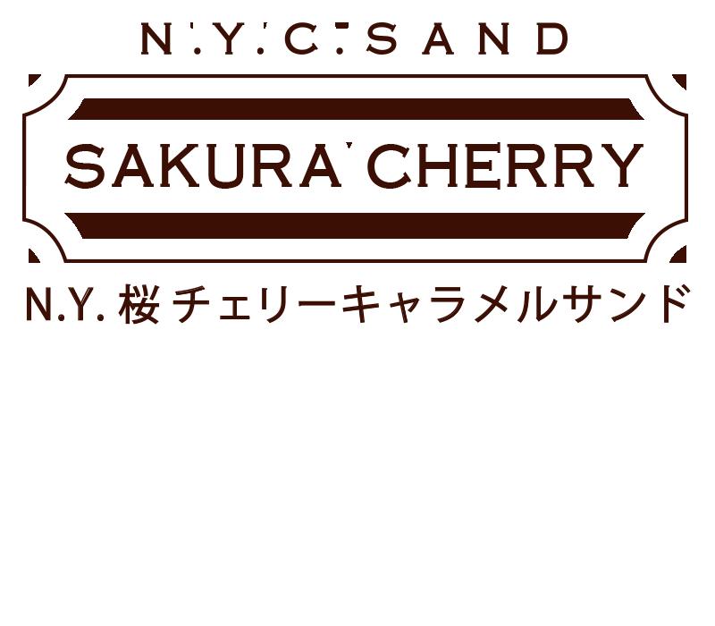 N.Y.桜チェリーキャラメルサンド