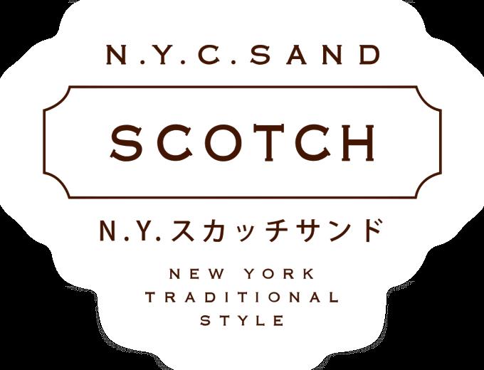 N.Y.スカッチサンド