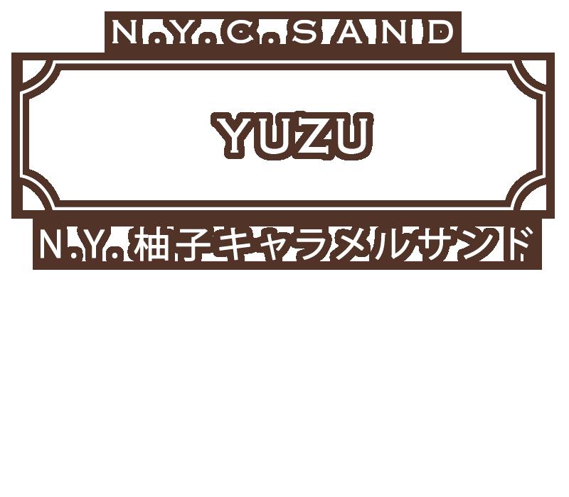 N.Y.柚子キャラメルサンド